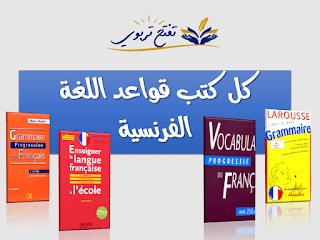 تحميل كتاب enseigner la langue français à l'école grammaire-orthographe-conjugaison