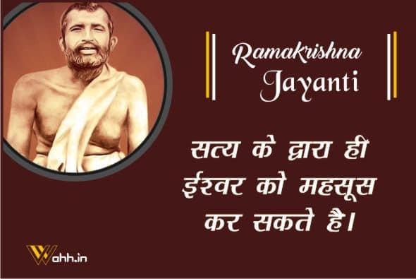 Best Ramakrishna Jayanti Quotes