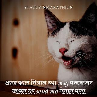 Funny Attitude Status In Marathi