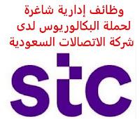 وظائف إدارية شاغرة لحملة البكالوريوس لدى شركة الاتصالات السعودية stc تعلن شركة الاتصالات السعودية stc, عن توفر وظائف إدارية شاغرة لحملة البكالوريوس وذلك للوظائف التالية: 1- مدير قسم تخطيط الحسابات والأداء: المؤهل العلمي: بكالوريوس في إدارة الأعمال، تقنية المعلومات، التسويق أو ما يعادله الخبرة: خمس سنوات على الأقل من العمل في المجال أن يجيد اللغة الإنجليزية 2- مدير قسم الرقابة المالية: المؤهل العلمي: بكالوريوس في إدارة الأعمال، الاقتصاد، المالية أو ما يعادله الخبرة: خمس سنوات على الأقل من العمل في المجال أن يجيد اللغة الإنجليزية 3- مشرف أمن وسلامة - الطائف: المؤهل العلمي: بكالوريوس في إدارة الأعمال أو ما يعادله الخبرة: خمس سنوات على الأقل من العمل في المجال أن يجيد اللغة الإنجليزية للتـقـدم لأيٍّ من الـوظـائـف أعـلاه اضـغـط عـلـى الـرابـط هنـا       اشترك الآن في قناتنا على تليجرام        شاهد أيضاً: وظائف شاغرة للعمل عن بعد في السعودية     أنشئ سيرتك الذاتية     شاهد أيضاً وظائف الرياض   وظائف جدة    وظائف الدمام      وظائف شركات    وظائف إدارية                           لمشاهدة المزيد من الوظائف قم بالعودة إلى الصفحة الرئيسية قم أيضاً بالاطّلاع على المزيد من الوظائف مهندسين وتقنيين   محاسبة وإدارة أعمال وتسويق   التعليم والبرامج التعليمية   كافة التخصصات الطبية   محامون وقضاة ومستشارون قانونيون   مبرمجو كمبيوتر وجرافيك ورسامون   موظفين وإداريين   فنيي حرف وعمال    شاهد يومياً عبر موقعنا وظائف تسويق في الرياض وظائف شركات الرياض وظائف 2021 ابحث عن عمل في جدة وظائف المملكة وظائف للسعوديين في الرياض وظائف حكومية في السعودية اعلانات وظائف في السعودية وظائف اليوم في الرياض وظائف في السعودية للاجانب وظائف في السعودية جدة وظائف الرياض وظائف اليوم وظيفة كوم وظائف حكومية وظائف شركات توظيف السعودية