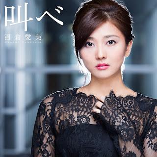Sakebe (叫べ) - Manami Numakura [ Download + Lyrics ]