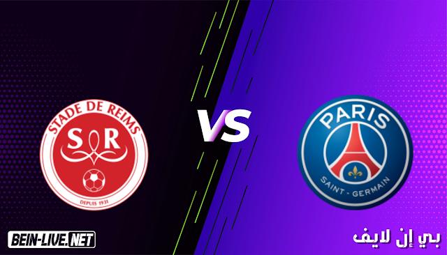 مشاهدة مباراة باريس سان جيرمان وستاد ريمس بث مباشر اليوم بتاريخ 16-05-2021 في الدوري الفرنسي