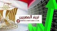 الاقتصاد المصرى وعلم مصر