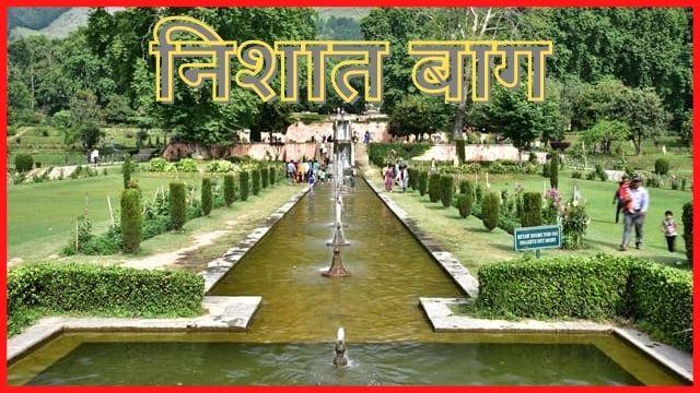 निशांत-बाग-Nishant-Bagh-In-Hindi