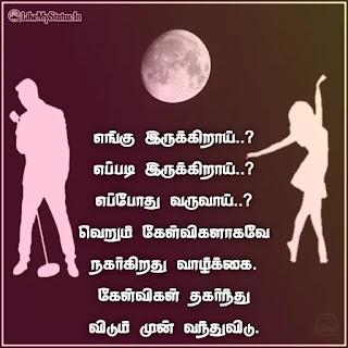 Tamil kavithai waiting for love