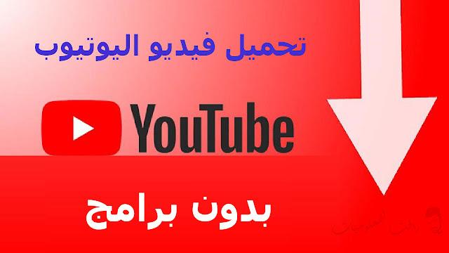 اليك طريقة اضافة زر تحميل الفيديوهات من اليوتيوب بدون برامج