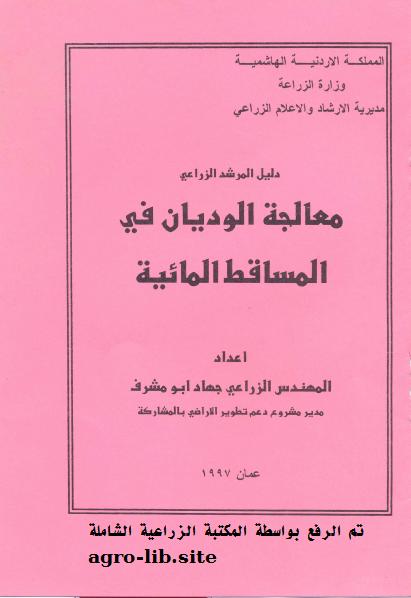 كتاب : دليل المرشد الزراعي في معالجة الوديان في المساقط المائية