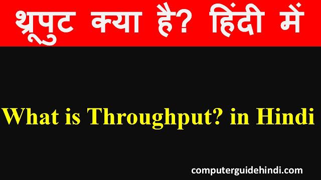 थ्रूपुट क्या है? हिंदी में [What is Throughput? in Hindi]
