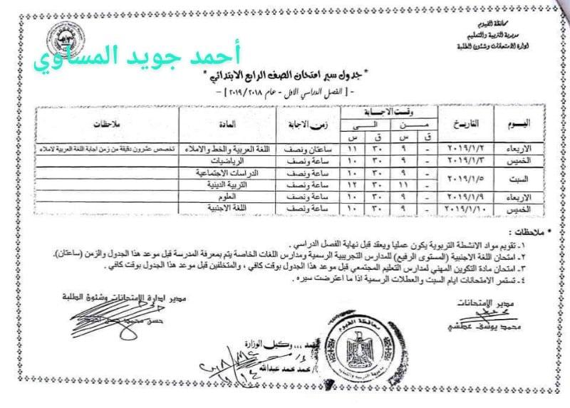 جدول امتحانات الصف الرابع الأبتدائي 2019 محافظة الفيوم