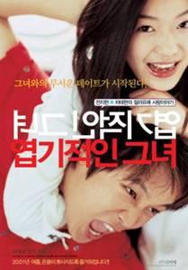 rekomendasi Film Korea Romantis terbaik