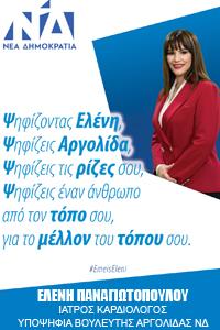 ΕΛΕΝΗ ΠΑΝΑΓΙΩΤΟΠΟΥΛΟΥ