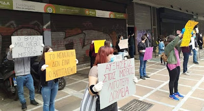 Aποκλεισμός του υπουργείου Εργασίας από τη Νεολαία ΣΥΡΙΖΑ
