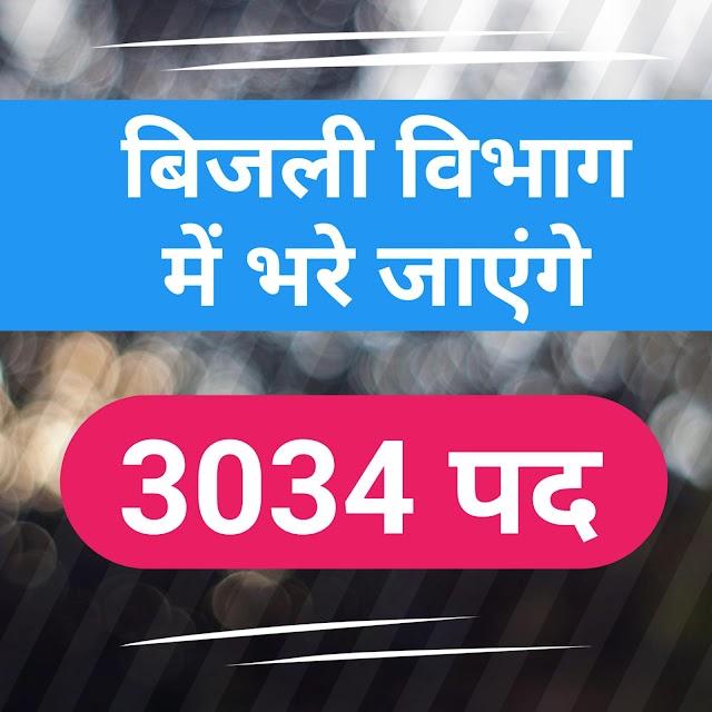 बिजली विभाग में भरे जाएंगे 3034 पद, पालमपुर में सीएम जयराम ने किया खुलासा