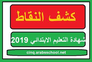 كشف نقاط شهادة التعليم الابتدائي 2019