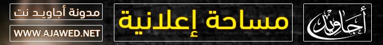 www.ajawed.com