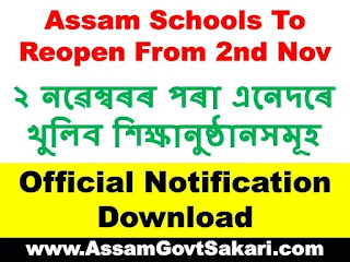 Assam Schools To Reopen From Nov 2nd