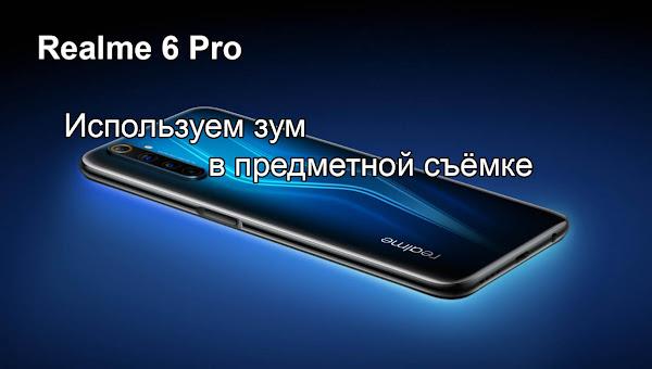 Камера Realme 6 Pro - зум в предметной съемке