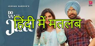 Do Vaari Jatt Lyrics Meaning/Translation in Hindi (हिंदी) – Jordan Sandhu | Zareen Khan