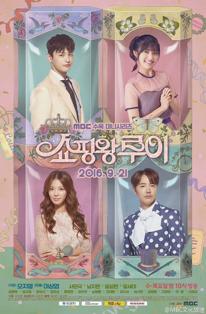 [K-Drama] Shopping King Louie / 쇼핑왕 루이 (2016)