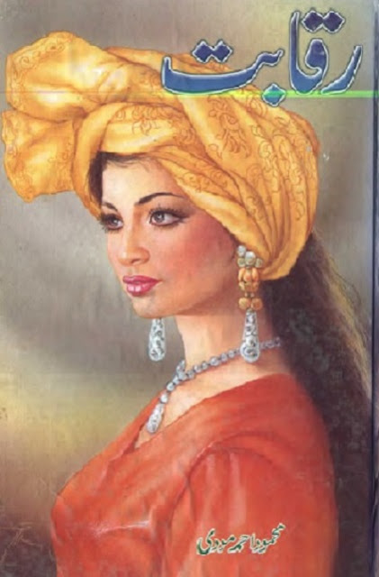 raqabat-novel-pdf-free-download