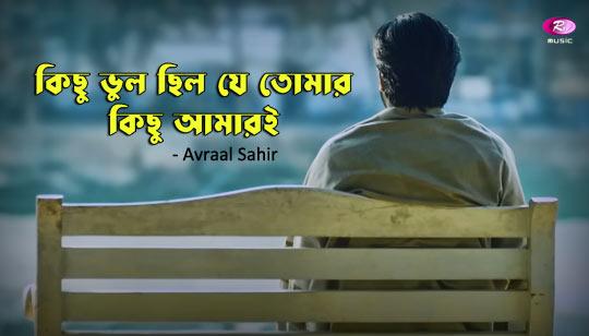 Kichu Bhul Chilo Je Tomar Lyrics by Avraal Sahir