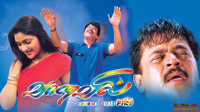 Vaanavil (2000) is an Indian Tamil Language drama film directed by Manoj Kumar and produced by Guru Films. The film is starred by Arjun Sarja, Prakash Raj and Abhirami  in the lead roles and S.P. Balasubrahmanyam, Manivannan, Visu, Lakshmi, Devan, Santhana Bharathi, Roopa Sri, Shanthi Williams, Uma Shankari, Roopashree Jeevaji and other in supporting characters. The film is released in India on 27th October, 2000. The film is about Surya, Prakash and Priya all are AIS aspirants. At the training place, Surya and Priya fall in love each other but Prakash also falls in one side love of Priya. Prakash decides any wrong deeds for getting Priya as his wife. But all his bad deeds go in vain at last. Thereafter, Surya and Priya meet each other becoming AIS.   Here Prakash Raj has done his role as antagonist perfectly. On the other hand Arjun as a protagonist character has kept his sing in the film attractively. Abhirami has done her best.   Vaanavil (2000) is an action drama film. As much possible the film depicts the social love factors and greediness through dramatic way. Watch the film Vaanavil (2000) here.
