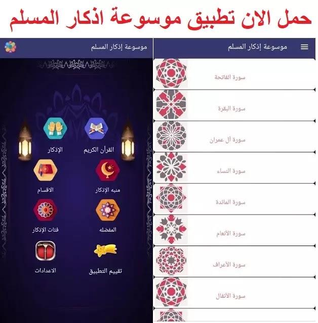 حمل الان تطبيق موسوعة اذكار المسلم 2020