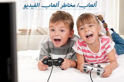 تأثيرألعاب الفيديو على الطفل