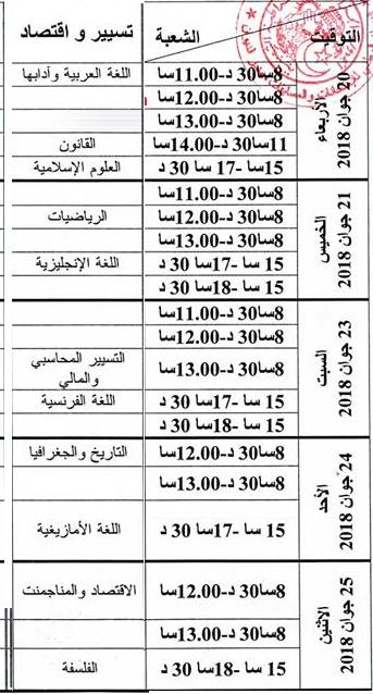 جدول سير اختبارات بكالوريا 2018 شعبة تسيير و اقتصاد