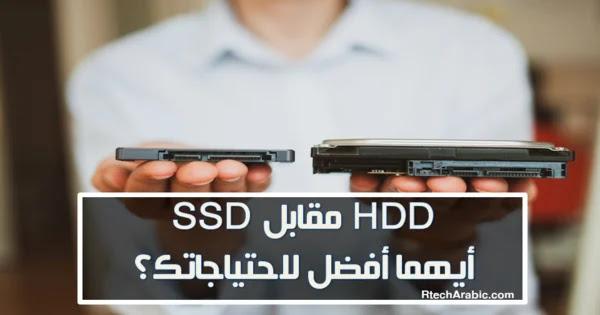 SSD مقابل HDD: أيهما أفضل لاحتياجاتك؟ (hard disk vs solid state 2021)
