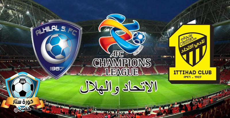نتيجة مباراة الهلال والاتحاد في ربع نهائي دوري أبطال آسيا