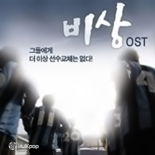 Various Artists – Bisang OST