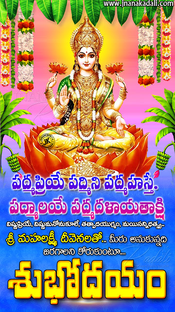 telugu bhakti greetings, goddess lakshmi images with good morning bkakti greetings