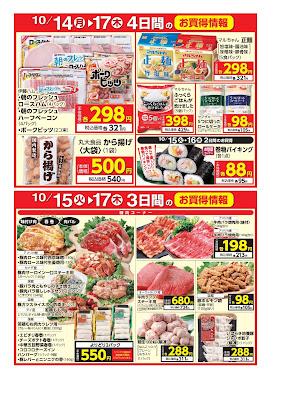 【PR】フードスクエア/越谷ツインシティ店のチラシ10/14(月)〜10/17(木) 4日間のお買得情報
