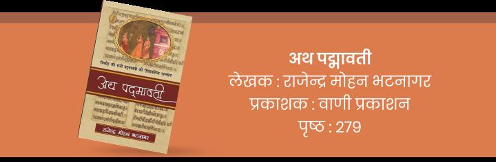 padmavati-book