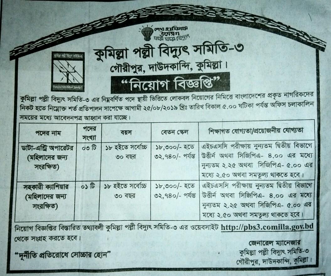 Comilla Palli Bidyut Samity 3 new job circular 2019. কুমিল্লা পল্লী বিদ্যুৎ সমিতি ৩ নিয়োগ বিজ্ঞপ্তি ২০১৯