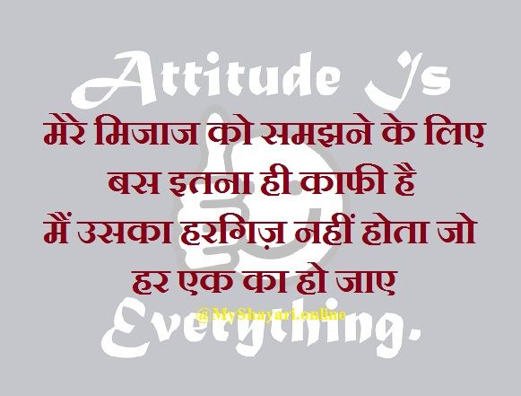 Best Attitude Shayari in Hindi and English