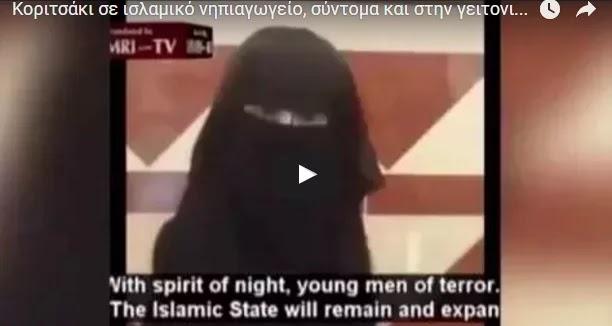 """ΒΙΝΤΕΟ – ΣΟΚ: ΤΑ ΚΤΗΝΗ ΤΟΥ ISIS ΔΙΔΑΣΚΟΥΝ ΣΕ ΚΟΡΙΤΣΑΚΙ ΠΩΣ ΝΑ ΑΠΟΚΕΦΑΛΙΖΕΙ ΤΟΥΣ """"ΑΠΙΣΤΟΥΣ"""" ΧΡΙΣΤΙΑΝΟΥΣ!"""