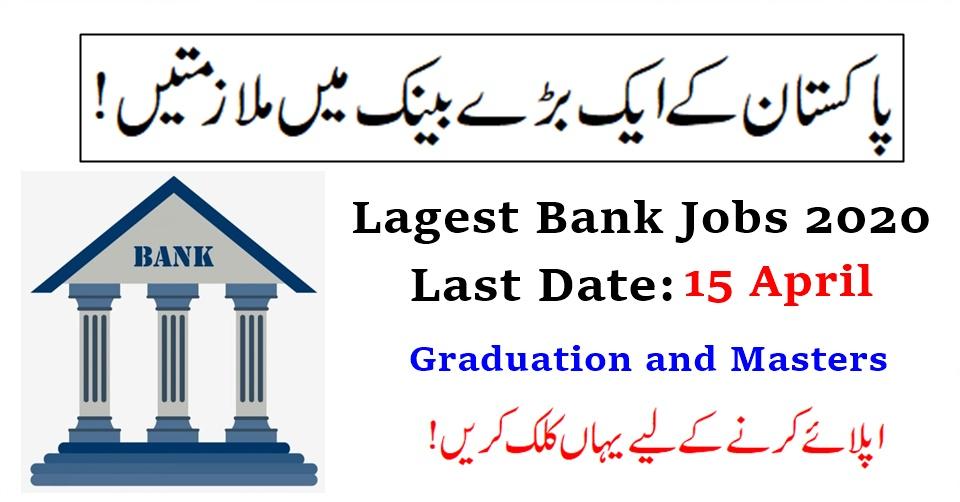 Largest Bank of Pakistan Jobs 2020 April
