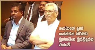 Mutthiah Muralitharan joins to give strength to Gota's hands