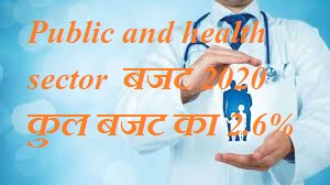 public and health sector