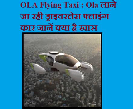 OLA Flying Taxi : Ola लाने जा रही ड्राइवरलेस फ्लाइंग कार जानें क्या है खास