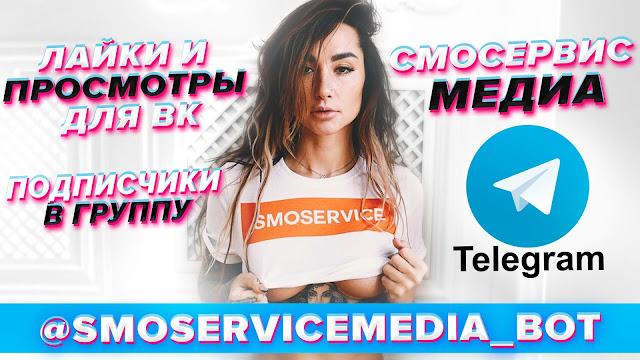 телеграм бот для раскрутки инстаграм и вк от smoservice