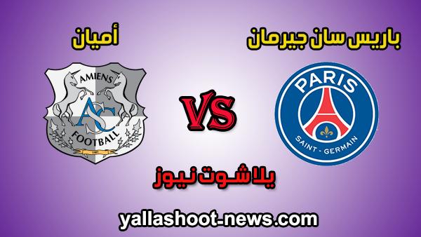 مشاهدة مباراة باريس سان جيرمان وأميان بث مباشر الجديد اليوم 15-2-2020 الدوري الفرنسي