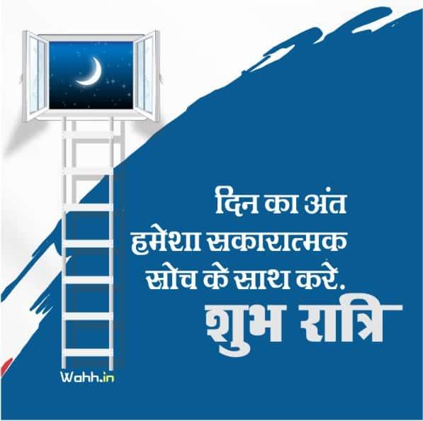 Shubhratri Sandesh  In Hindi