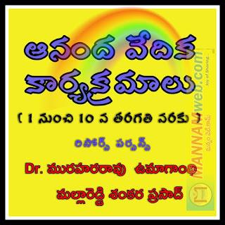 Ananda vedika Daily programmes Date 14/8/2019 -ఆనంద వేదిక రోజు వారి  కార్యక్రమాలు....తేదీ : 14/8/2019 ,బుధవారం 1 నుంచి 10 తరగతుల కార్యక్రమాలు.