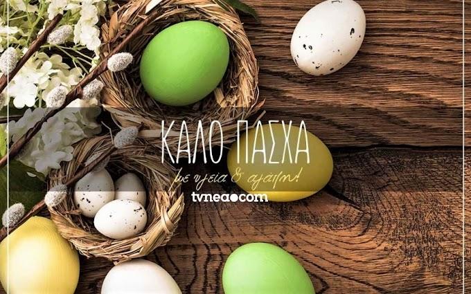Σας ευχόμαστε από καρδιάς Καλό Πάσχα και Καλή Ανάσταση!