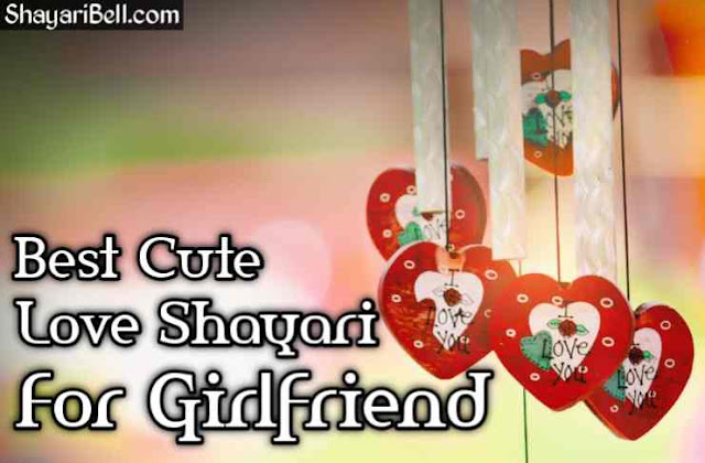 Best Cute Love Shayari for Girlfriend, Shayari for Girlfriend, Love Shayari for Girlfriend, Shayari for a Girlfriend, Love Shayari for Girlfriend Hindi, Shayari for Girlfriend in Hindi
