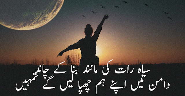 images for 2 line shayari