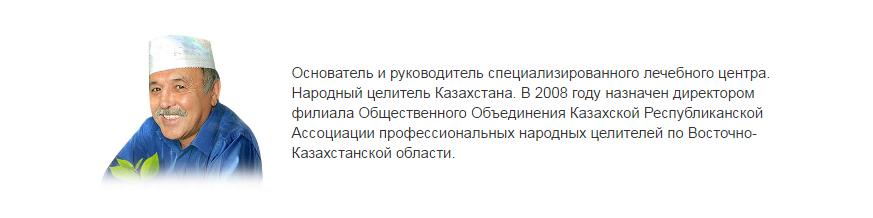 Базылхан дюсупов метод лечения простатита